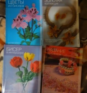 Книги по бисероплетению