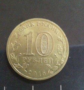 10 рублей Можайск