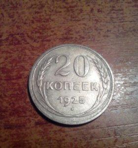 Монета 20 копеек 1925 серебро СССР