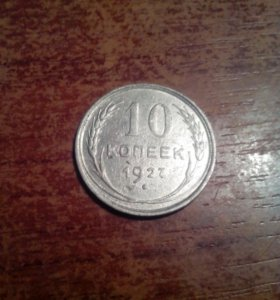 Монета 10 копеек 1927 серебро СССР