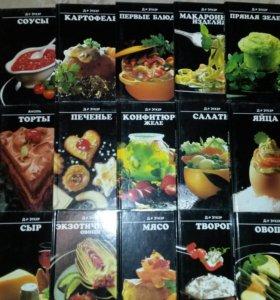 Сборник кулинарных книг ( рецепты)