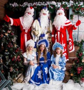 Дед Мороз и Снегурочка на дом , дет.сад , ресторан