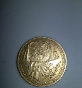 1 юбилейный рубль