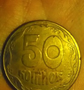 Монета. 50 копеек. Украина
