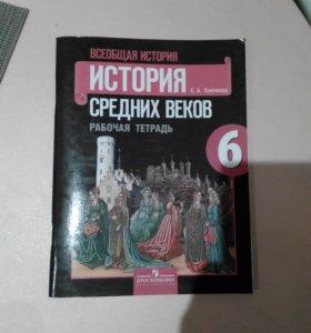 Тетрадь по истории средних веков 6класс