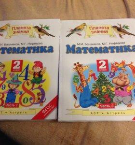 Учебники по математике 2 класс