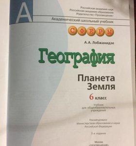 Учебник и атлас по географии 6 класс