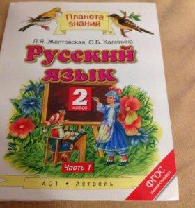 Учебник русский язык 2-й класс (1 часть)