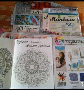 Журналы антистресс