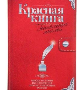 """Ежедневник """"Красная книга"""""""