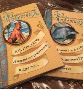 2 Книги в подарок