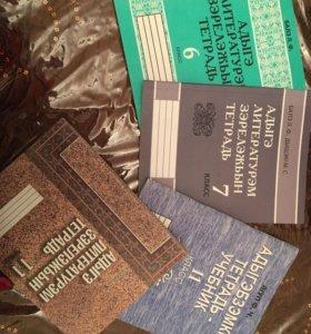 Учебники 6,7, 11 класс
