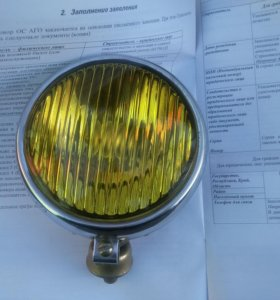 Противотуманный фонарь на ВАЗ 2101