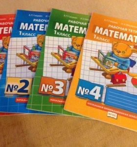 Рабочая тетрадь по математике 1 класс (1,2,3,4 )