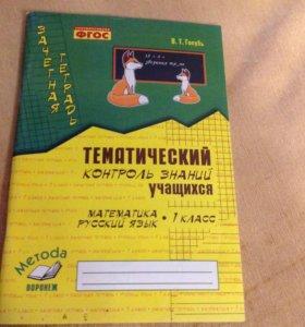 Зачетная тетрадь. Математика, русский 1 кл.