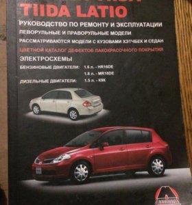 Руководство по ремонту Nissan Tiida