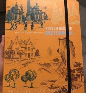 Книга зарисовок. Подарок для любителей рисовать