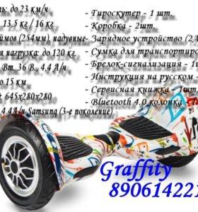 Граффити гироскутер