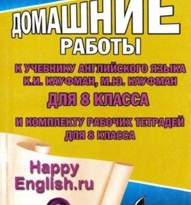 ГДЗ по английскому языку,Обществознание 7 класс.