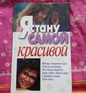 Книга 'Я стану самой красивой'