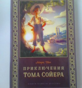 Книга ( Приключения Тома Сойера(