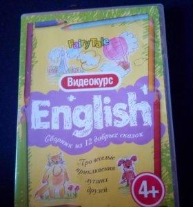 Диска по англискому