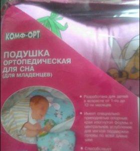 Подушка ортопедическая для сна