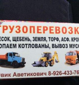 Продам песок,щебень,торф,чернозём и др.