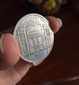 Коллекционная монета 1991 года