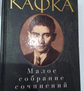 Франц Кафка - Малое собрание сочинений