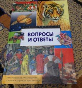 Энциклопедия Вопросы и Ответы
