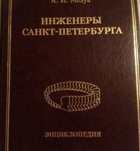 А.И.Мелуа - Инженеры Санкт-Петербурга