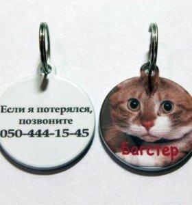 Брелок-потеряшка для собак и кошек