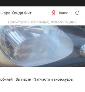 Фара Хонда Фит