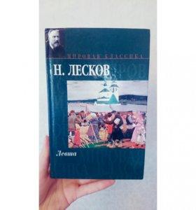 Книга. Н. Лесков