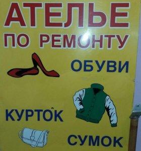 Ремонт сумок.обуви.изготовление ключей