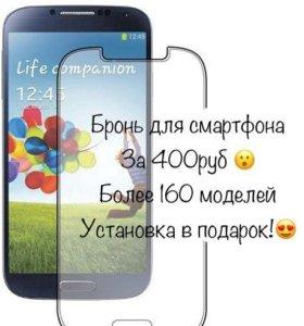 Бронь стекло для смартфонов