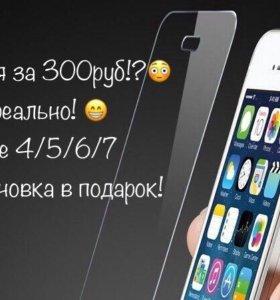Бронь Стекло для iPhone 4/5/6/7