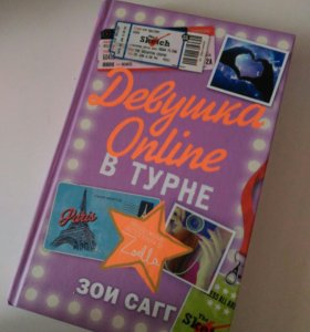 Книга «Девушка Online: в турне».