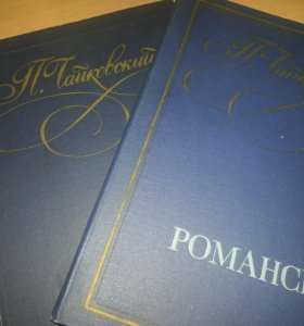 Чайковский П. И. 1 и2 т.т.