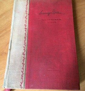 Книга Иосиф Уткин Избранные стихи 1936 СССР