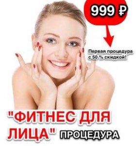 Программа для лица