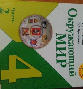 Учебник 4 класса Окружающий мир 2 часть