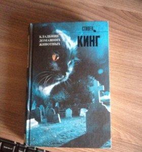 """Книга """"ужасы"""""""