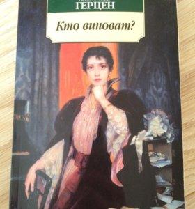 """""""Кто виноват?"""" Александр Герцен"""