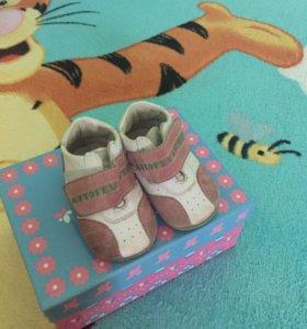Обувь Детская 17 размер