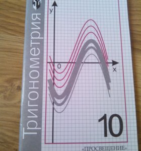 Тригонометрия 10 класс
