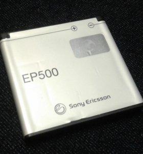 Аккумулятор EP-500 для Sony Ericsson