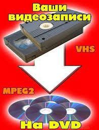 Оцифровка  VHS кассет за 2 руб/мин