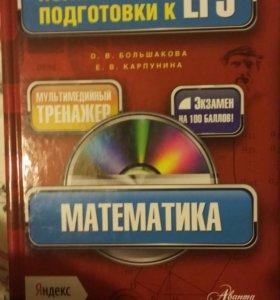 Полный курс подготовки к егэ по математике